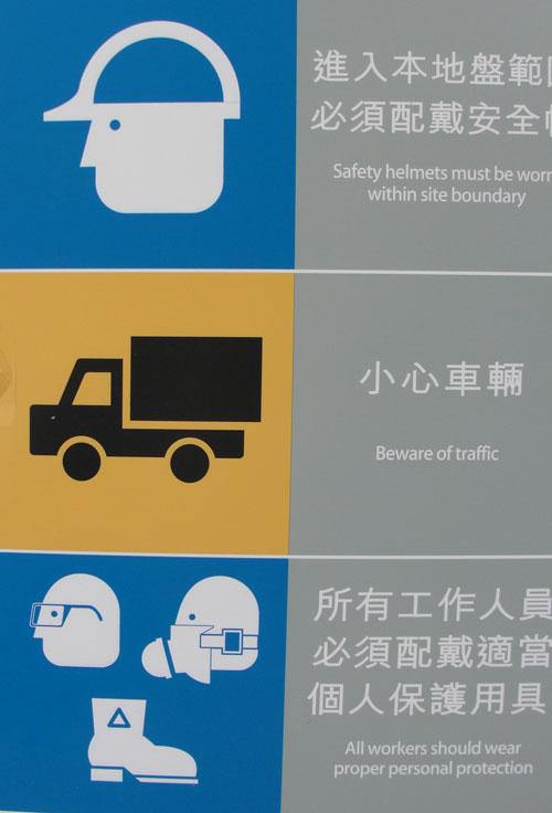 cantiere_hongkong
